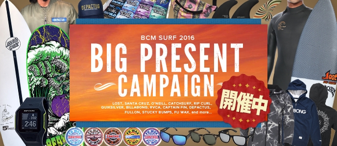 2016 BIGプレゼントキャンペーン開催中!