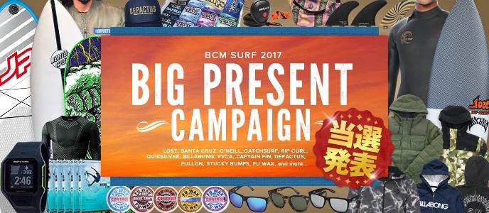 2016 BIGプレゼントキャンペーン当選発表!