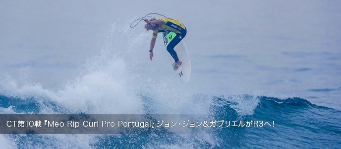 CT第10戦『Meo Rip Curl Pro Portugal』ジョン・ジョン&ガブリエルがR3へ!