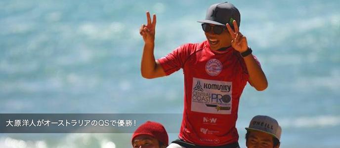 大原洋人がオーストラリアのQSで優勝!